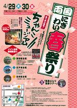 Nigiwai200604