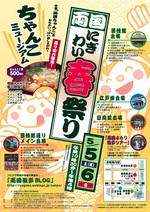 Nigiwai200703