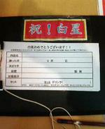 ryogoku_mac2