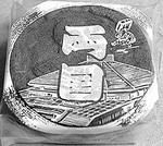 ryogokuyaki
